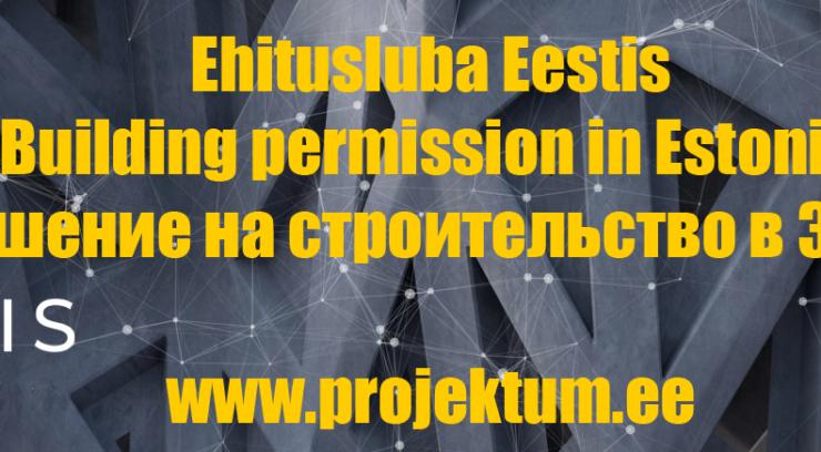 Ehitusluba Eestis Building permission in Estonia Разрешение на строительство в Эстонии www.projektum.ee
