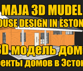 Maja joonised 7 minutiga | House design in 7 minutes | Проект дома за семь минут